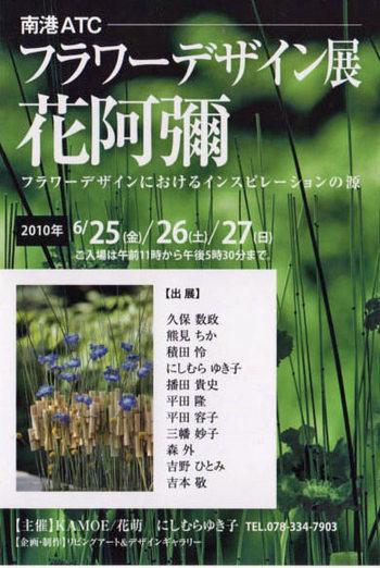 20106_osaka_atc_flower_dzign1