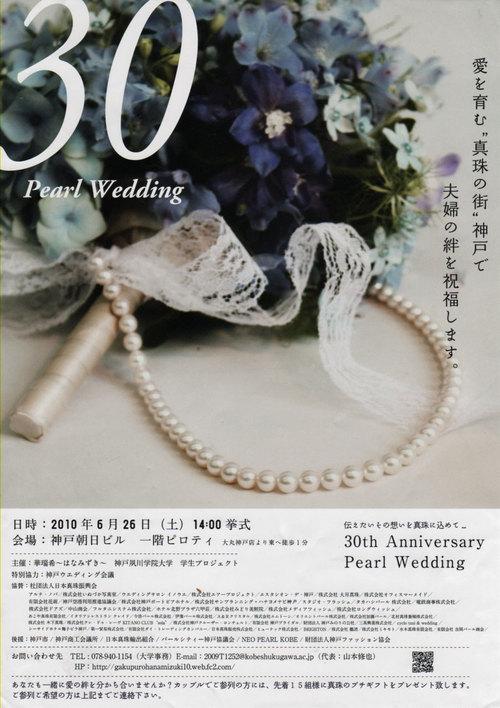 2010626pearlwedding