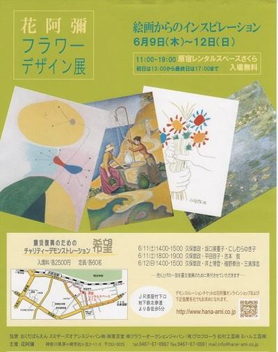 2011_hanaami_designp600