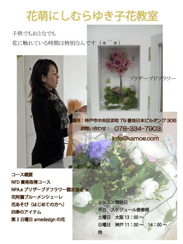 2010926school_2